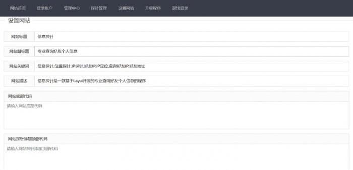 【信息探针】Layui信息探针php网站源码-找主题源码