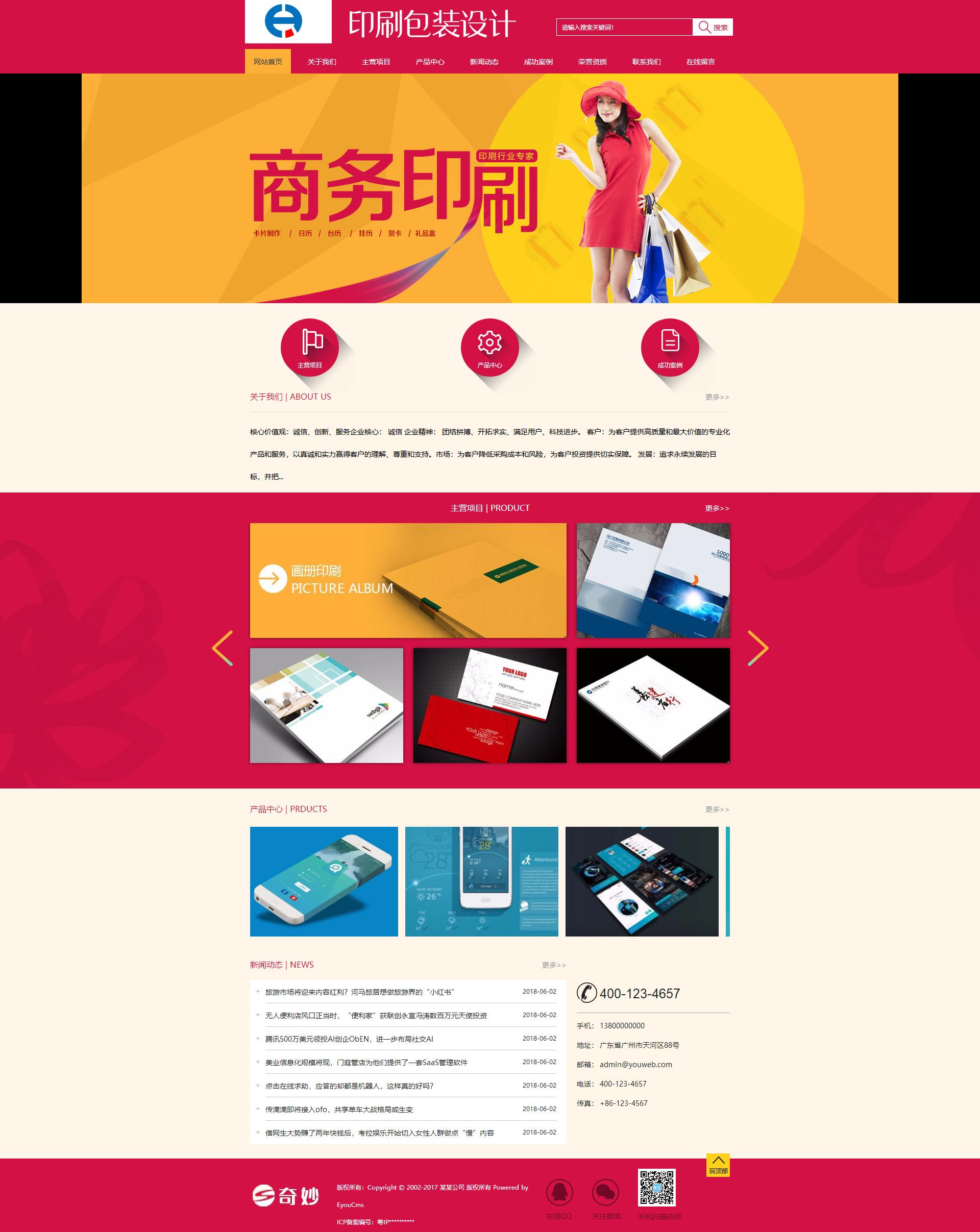 【包装设计企业模板】易优cms商务印刷包装设计公司企业网站源码 PC+手机版[ThinkPHP内核]-找主题源码