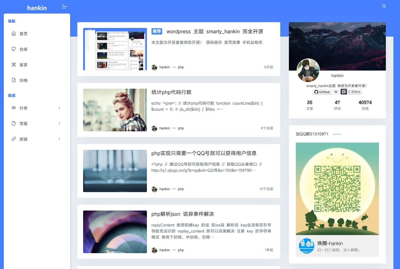 【smarty_hankin】WP非常不错的个人博客主题模板[WordPress主题]-找主题源码