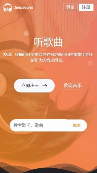 【音乐music上传分享平台】黑色大气UI非常漂亮的音乐上传分享平台源码自适应手机端-蓝汇源码