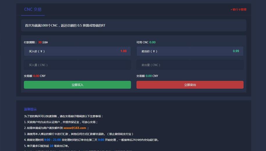 【数字货币系统】独家更新完美区块虚拟数据BTC+OTC币种玩法带充值源码-找主题源码
