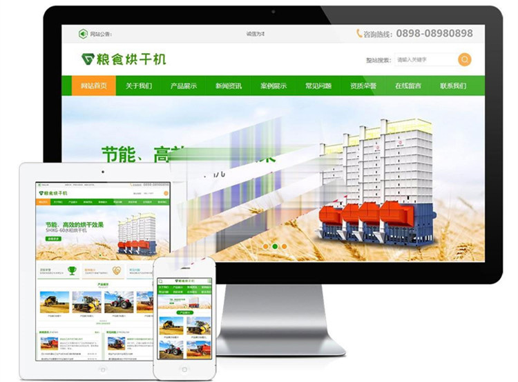 【食品企业网站模板】适用于粮食水稻设备公司网站易优CMS模板自适应手机端-找主题源码