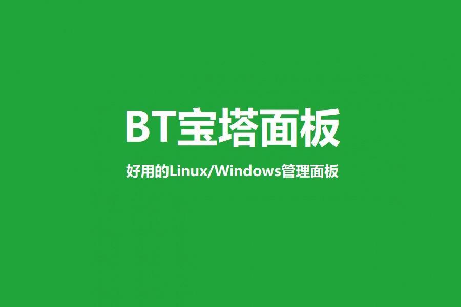 【BT5.9开心版】宝塔面板V5.9版本开心版 可使用付费版功能-找主题源码