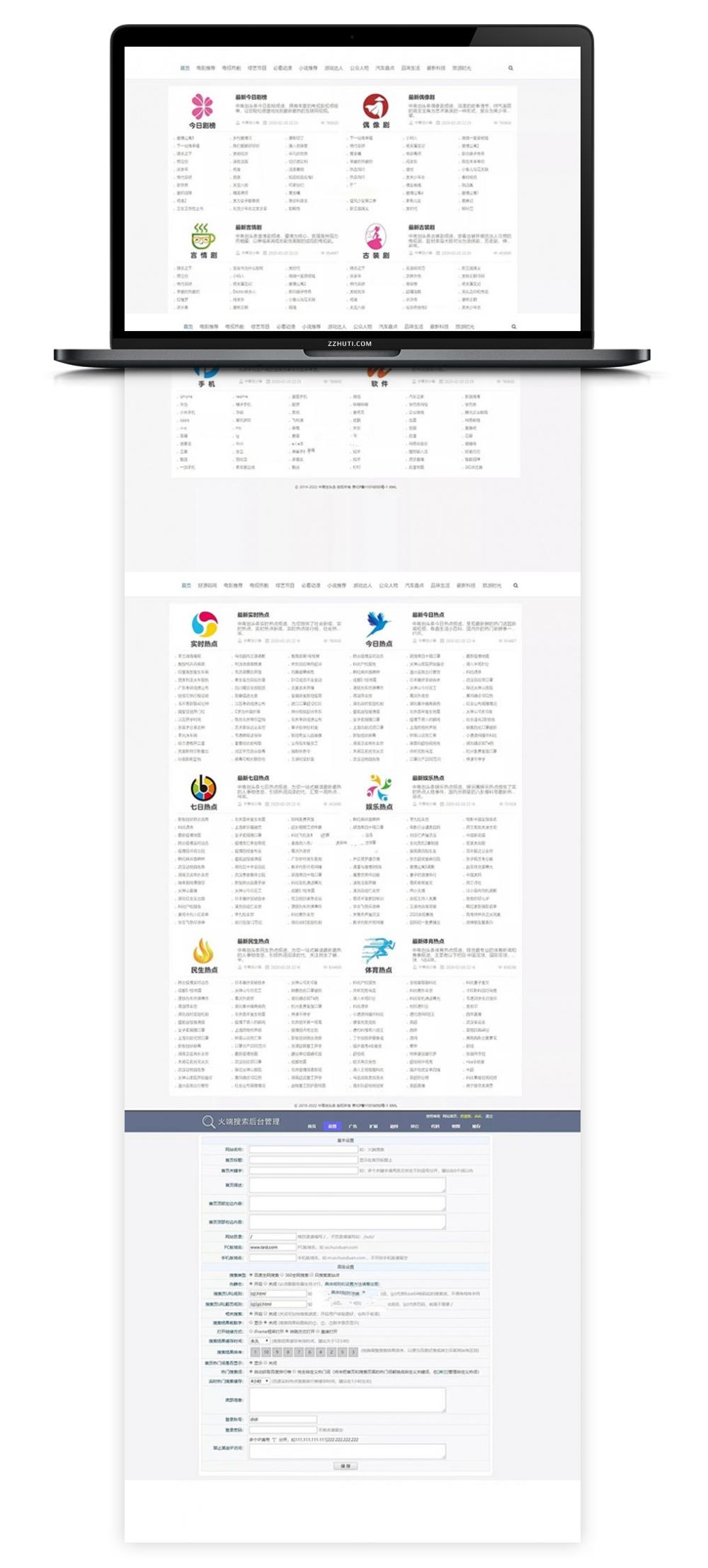 【聚合搜索站群系统】2020最新聚合搜索V5.0泛目录站 群管理系统源码带安装教程-找主题源码