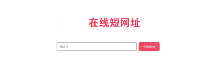 极简在线短网址生成网站源码[纯HTML无后台]-找主题源码