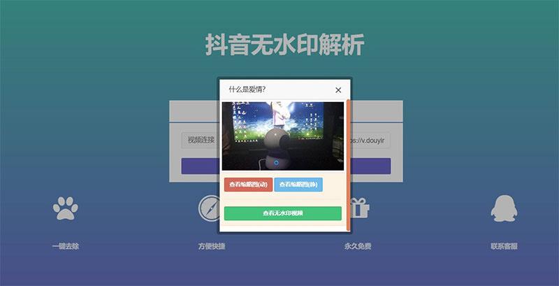 【抖音去水印网站源码】PHP抖音在线去水印抖音无水印视频解析系统-找主题源码