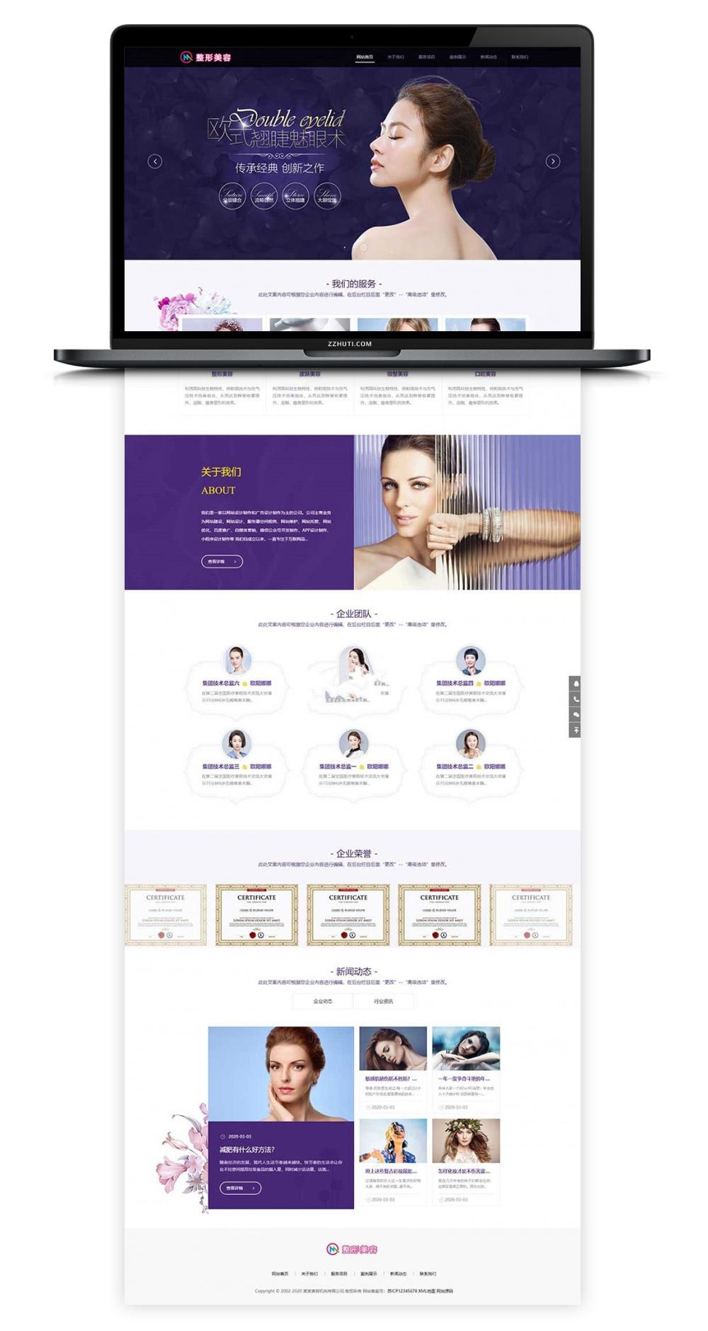 【织梦医疗美容企业模板】HTML5自适应医疗美容整形医院企业网站DEDECMS模板-蓝汇源码