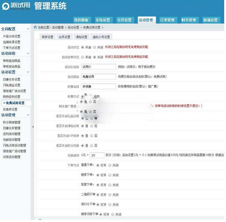 【仿每推网站源码】推51领啦试客系统源码 PC源码+WAP端+APP原生代码 自带5套精美模板[TinkPHP内核]-蓝汇源码