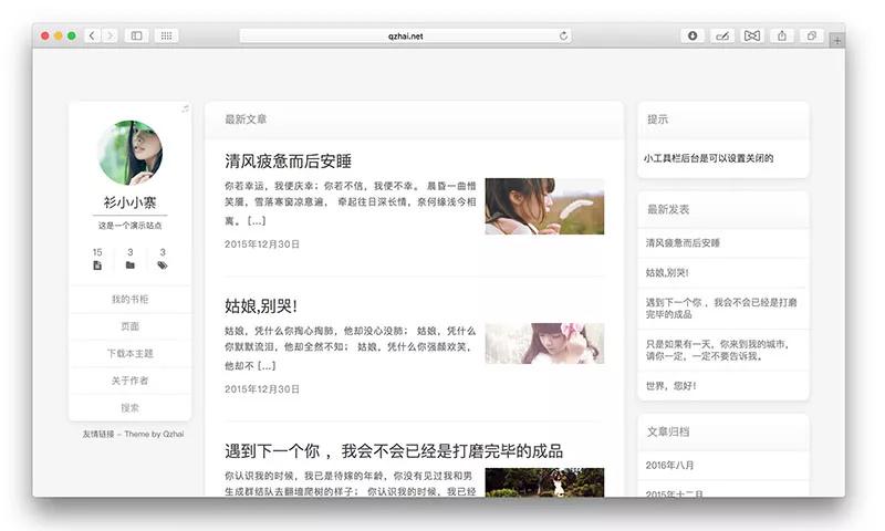 【No.7极简主题】WP博客PJAX模式博客网站带评论系统[WordPress模板]-找主题源码