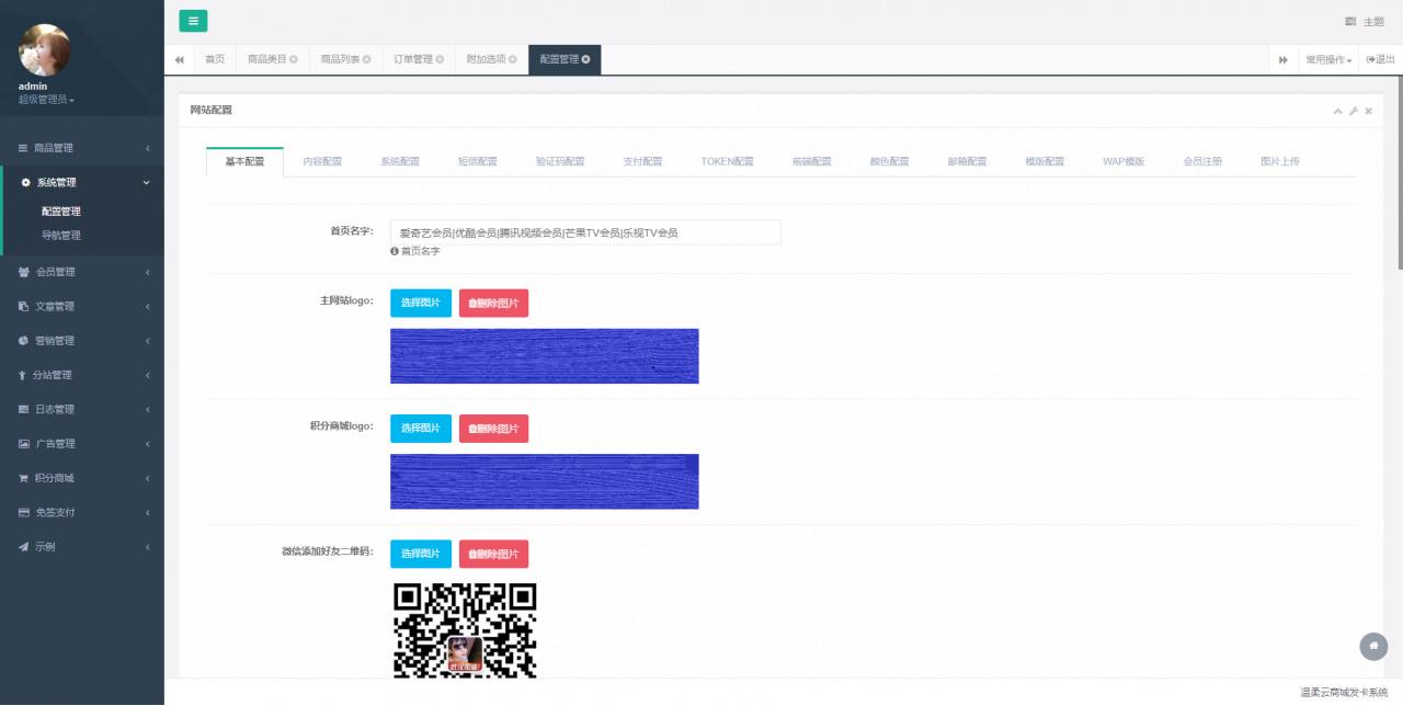 【云商城发卡系统】云商城自带免签支付支持接口轮训三级分销和分站功能多套PC+WAP模板-找主题源码