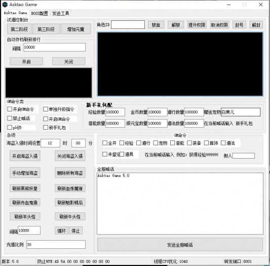 【wen道5.0破&解服务端带工具】王者5.0整理端+后台[附视频安装搭建教程]-找主题源码