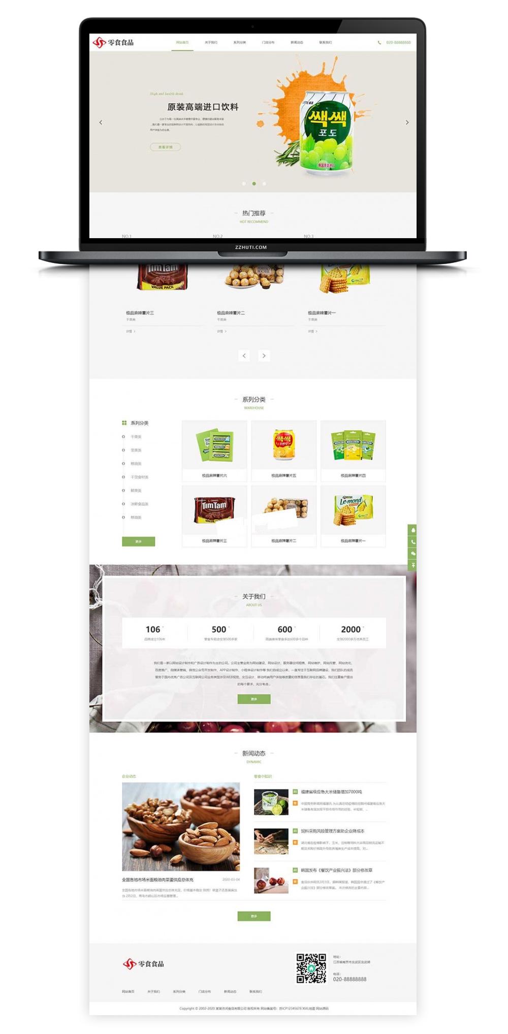 【织梦食品网站模板】响应式日化食品零食连锁加盟店企业DEDECMS网站模板-蓝汇源码