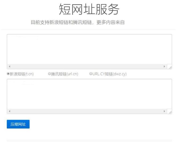 【在线短网址系统】HTML纯静态新浪与腾讯在线短网址生成网站源码-找主题源码
