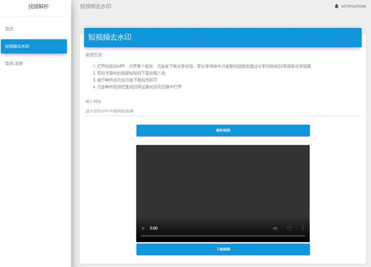 【短视频去水印】在线解析各短视频平台去水印网站源码-找主题源码