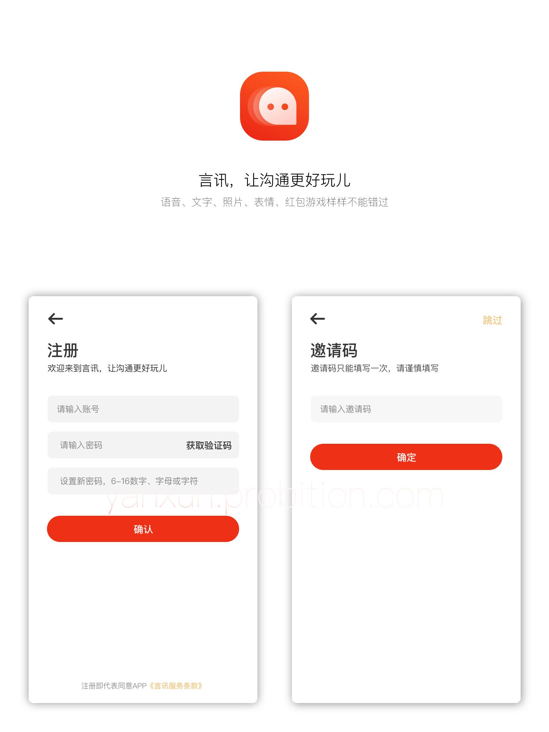 【仿微信聊天APP】2020最新言讯即时聊天通讯安卓苹果双端原生源码-找主题源码