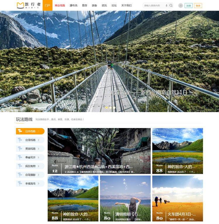 【迪恩户外旅行者! 商业版(GBK) dz3.2】DZ旅游旅行网站源码[DiscuzX3.2模板]-找主题源码