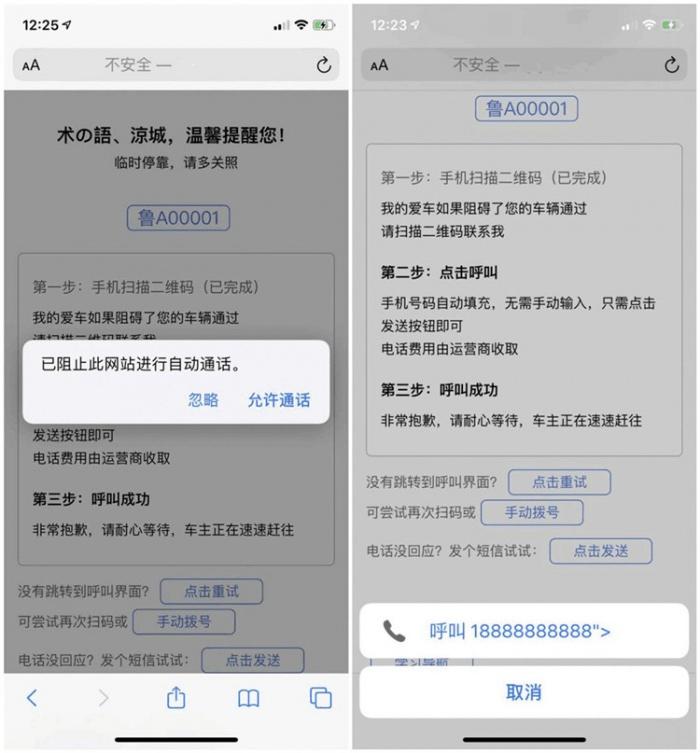 【车辆临停短信系统】两套临时停车自动拨号短信HTML网站源码-找主题源码