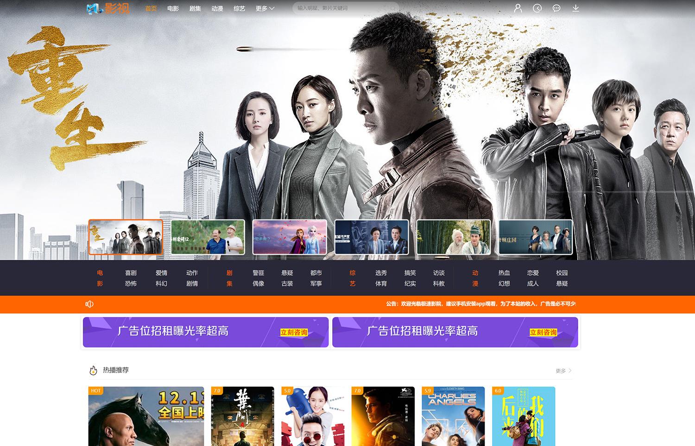 【米酷影视v7.0.0系统】2020最新版电影电视剧影视网站源码[附带详细安装搭建教程]-找主题源码