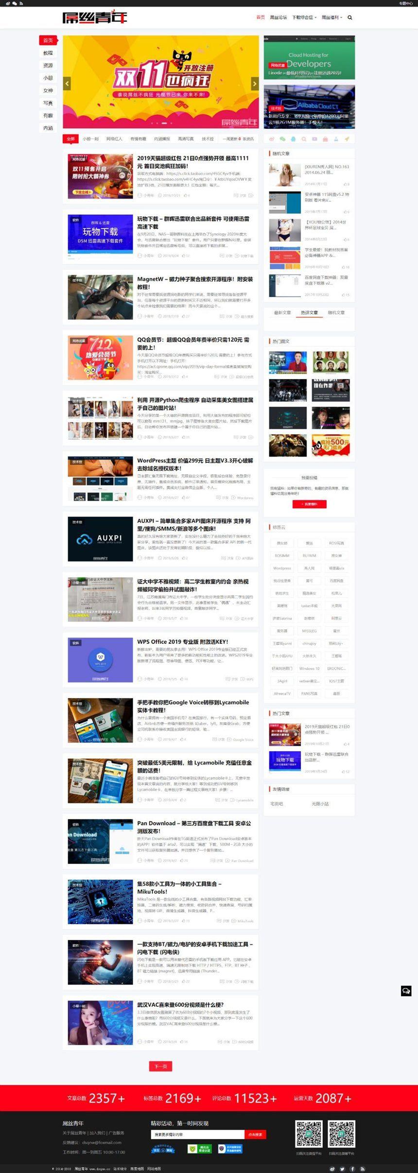 【LIiu-One二开主题】最新仿吊丝青年网站文章资讯自媒体通用WordPress主题-找主题源码