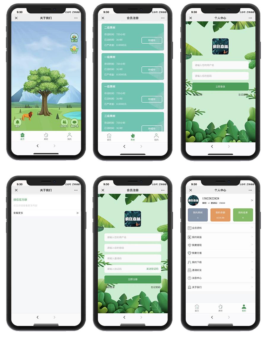 【蚂蚁森林区块系统】2020新版疯狂森林与聚鑫能量树自动挂机赚钱区块链源码支持个个免签收款-找主题源码