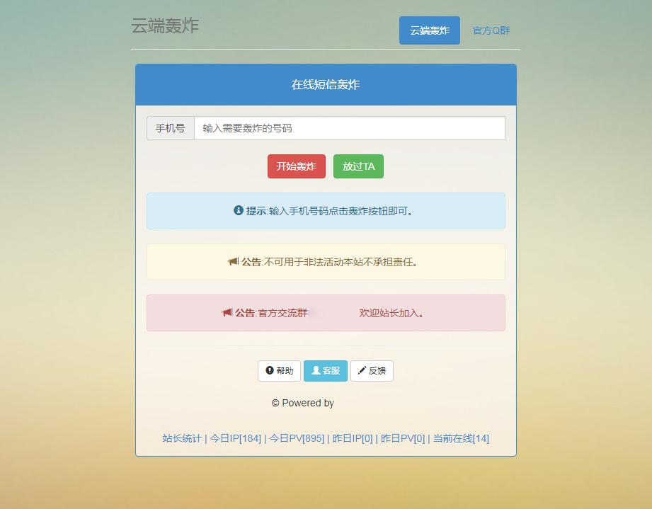 【短信HZ网站】经典在线短信在线HZ平台源码-找主题源码