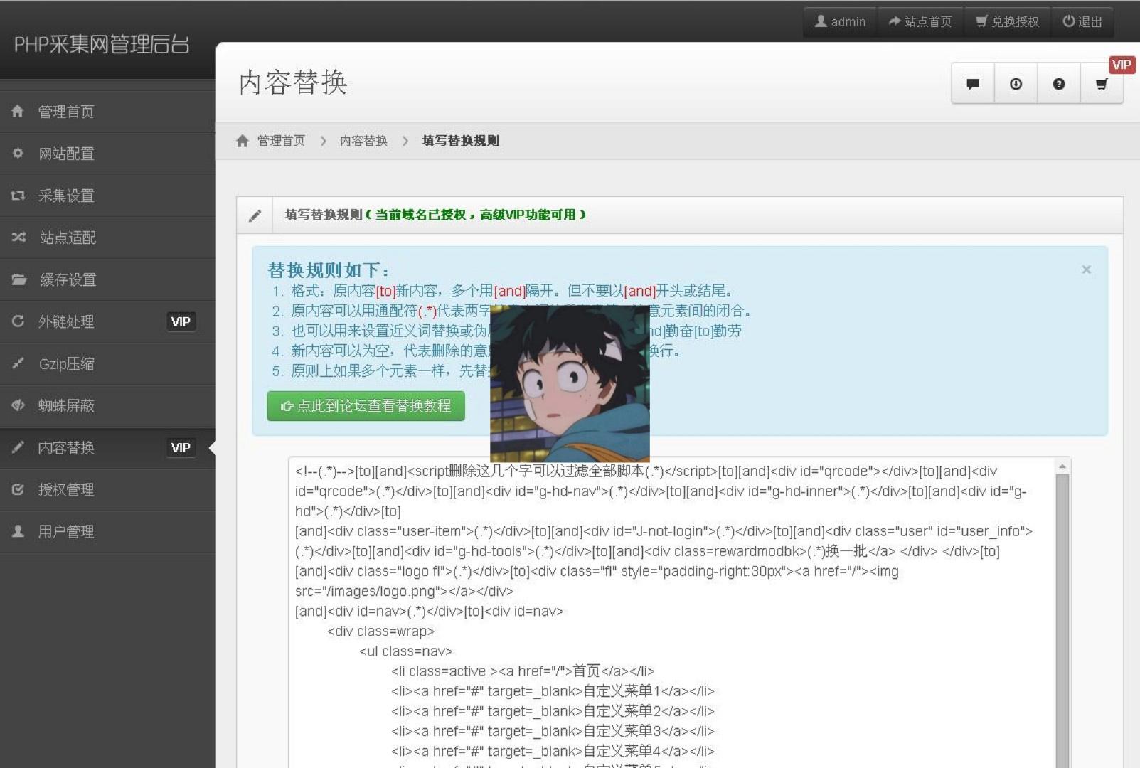 【镜像站群系统】2020最新单域名PHP网站克隆镜像网站程序源码-找主题源码