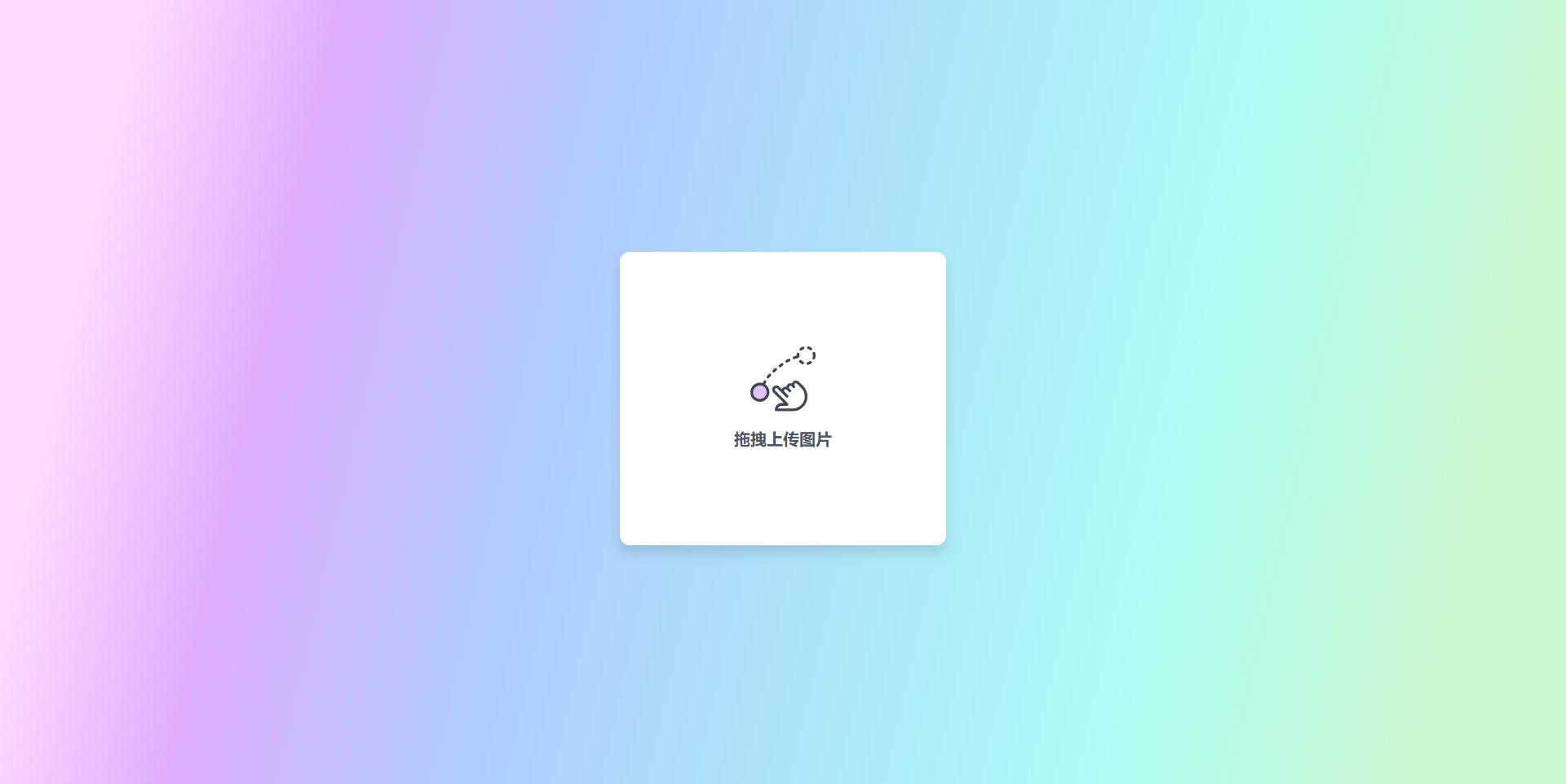 【阿里图床系统】2020最新极简响应式拖拽式阿里图床网站PHP源码-找主题源码