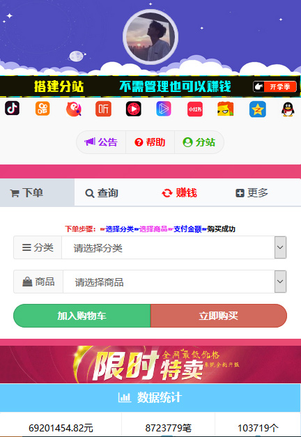 【Cool模板】最新版彩虹代刷COOL网站纯模板-找主题源码