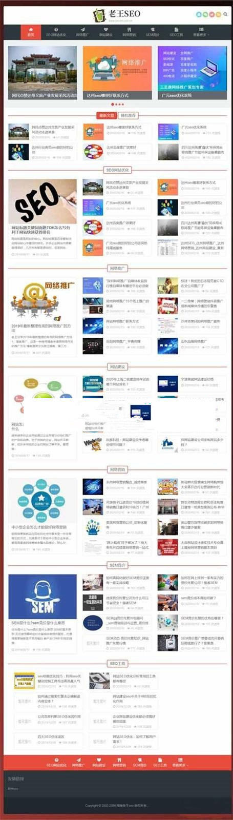 【织梦SEO技术博客】最新版DEDECMS响应式SEO技术优化文章教程网站源码-蓝汇源码
