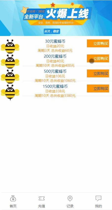 【蜜蜂赚区块系统】2020最新完整无错养蜜蜂挂机赚钱理财分红投资返利区块链网站 源码可直接封装APP应用-找主题源码