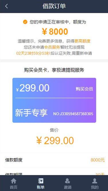 【金融借贷系统】2020-4月首发会员版小额借贷贷款网站系统源码带短信接口与个人免签PAY支付-找主题源码