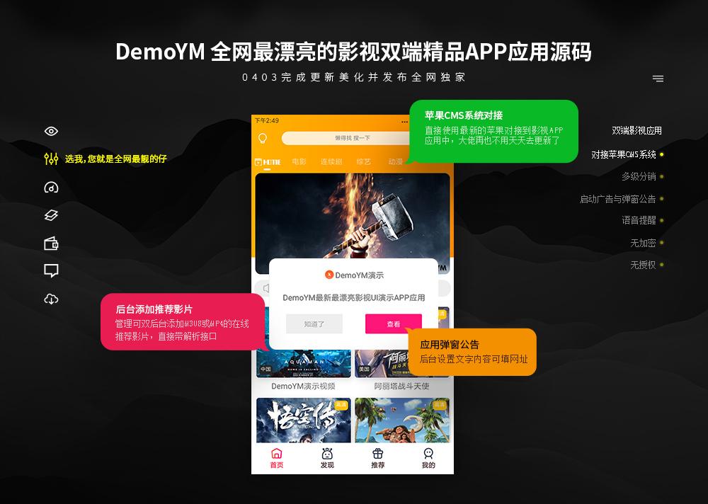【最美双端影视聚合APP】2020年4月前端UI改版修复APIcloud双端聚合影视可对接苹果CMS系统APP应用源码-找主题源码