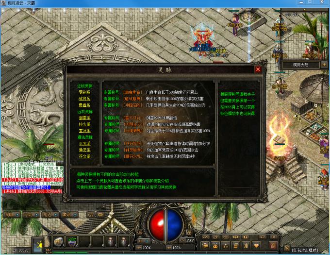 【怀旧传奇服务端】网游单机9职业传奇客户端版本还高清游戏地图-找主题源码