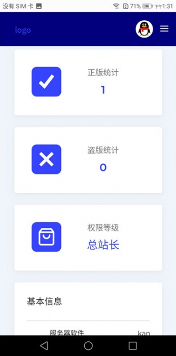 【网站授权管理系统】2020最新版小鬼授权系统全新解密网站源码-蓝汇源码