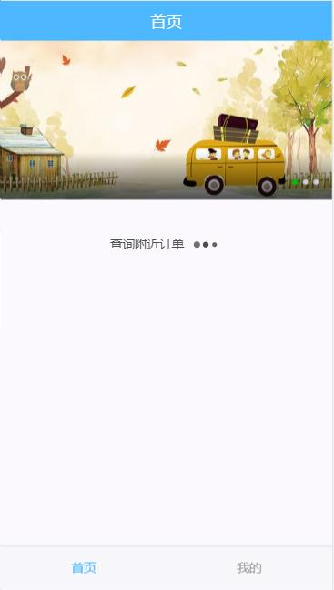 【互联网H5网约车系统】2020首发H5打车系统包含乘客H5网站端与司机H5网页端源码-找主题源码