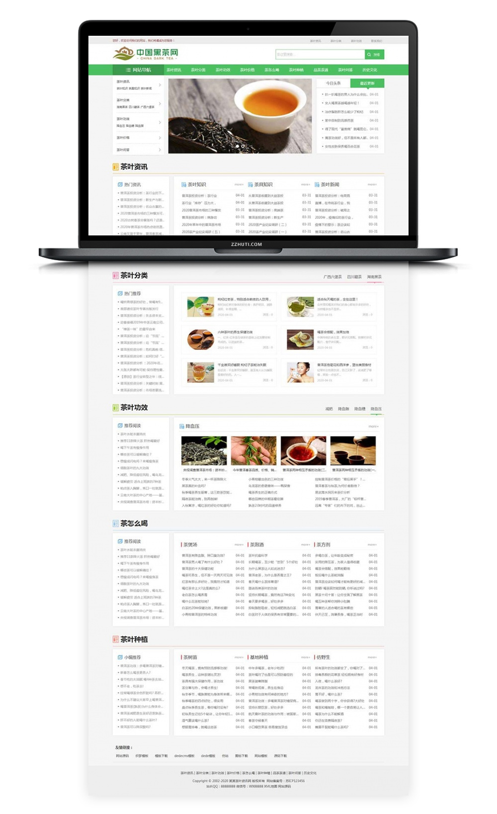 【织梦资讯站模板】HTML5响应式茶艺文化知识文章网站源码自适应手机端模板-蓝汇源码