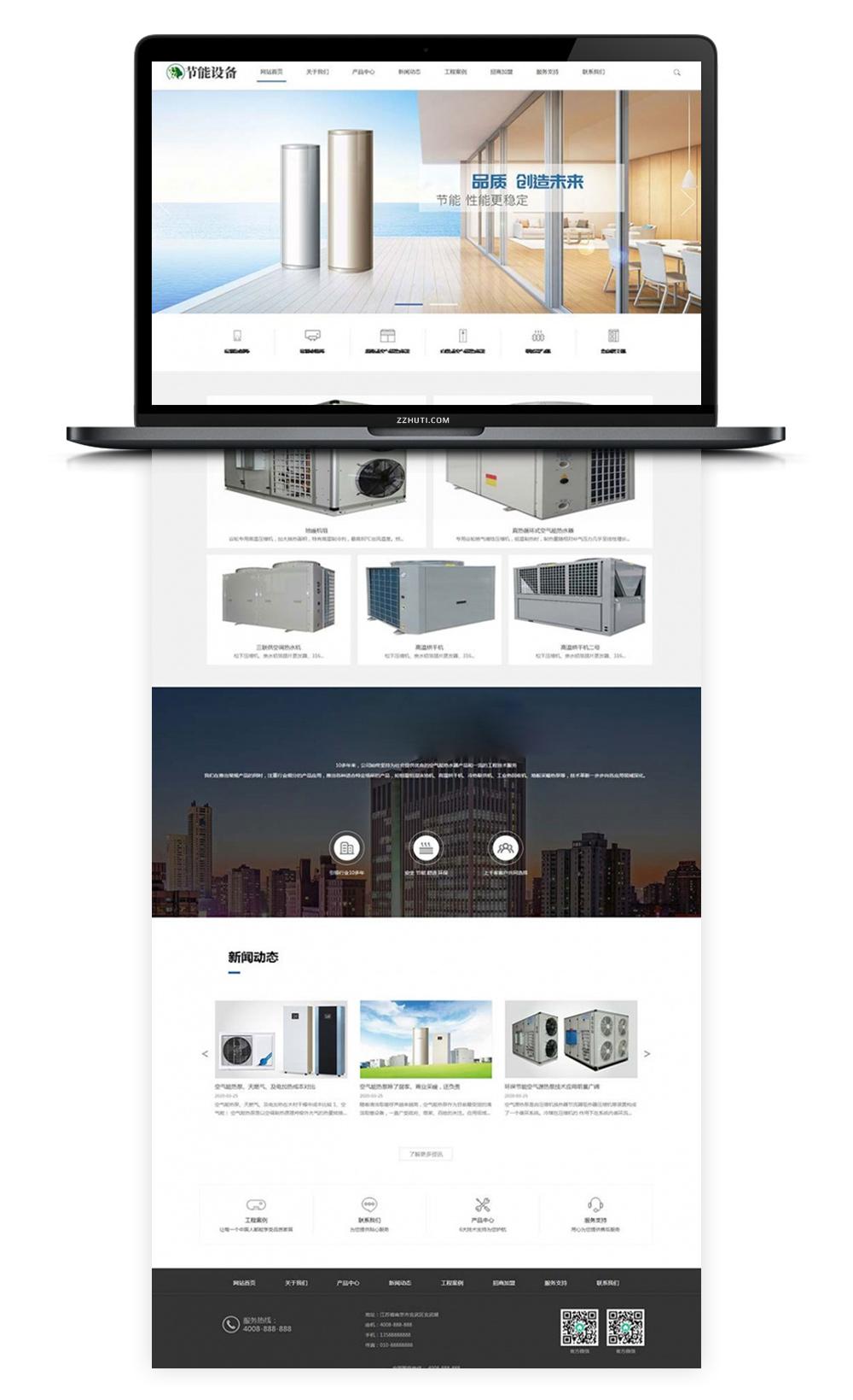 【织梦设备站模板】大气空气节能热水器设备企业网站DEDECMS模板自适应手机移动端-找主题源码