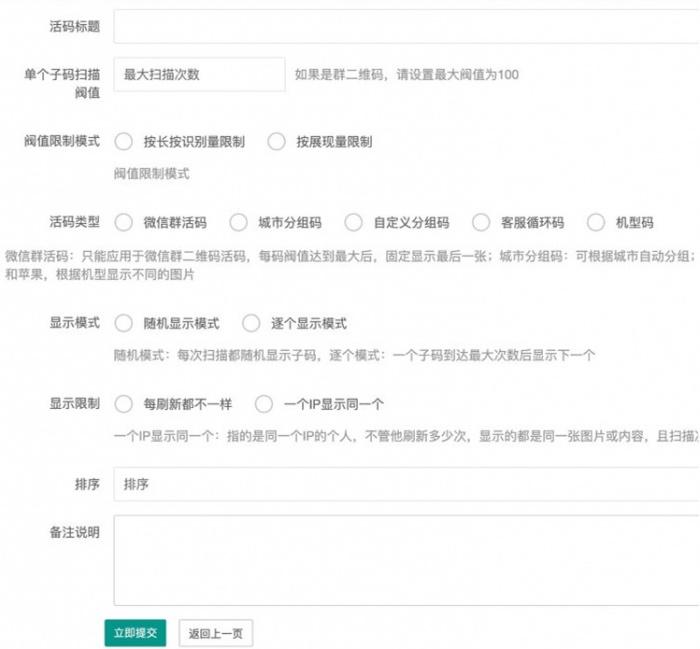 【微信活码系统】动态在线生成微信二维码活码管理系统引流源码独立版支持充值支付完整版-找主题源码