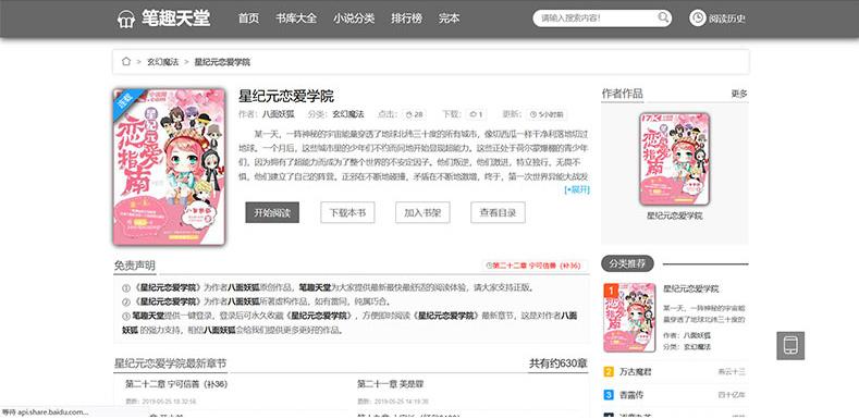 【小说源码带多套风格模板】四月首发PTCMS小说系统源码带四套最新前端UI模板-找主题源码