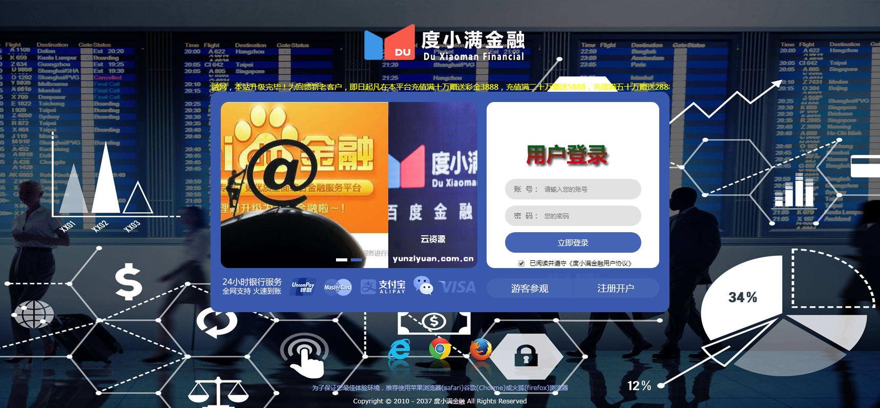 【度小满金融UI】四月首发最新版仿度小满金融源码美化版-找主题源码