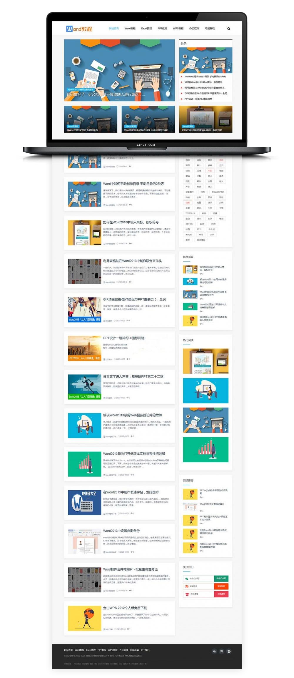 【织梦虚拟教程站模板】HTML响应式虚拟网盘资源教程类文章DEDECMS网站源码-蓝汇源码