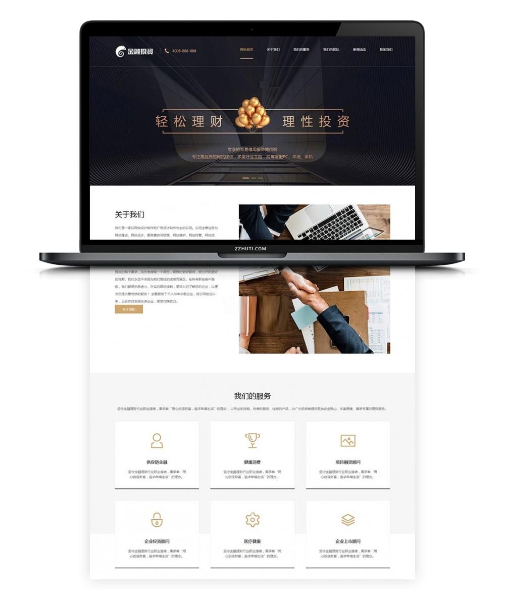 【织梦金融网站模板】简约高端金融投资理财贷款企业网站DEDECMS源码-找主题源码