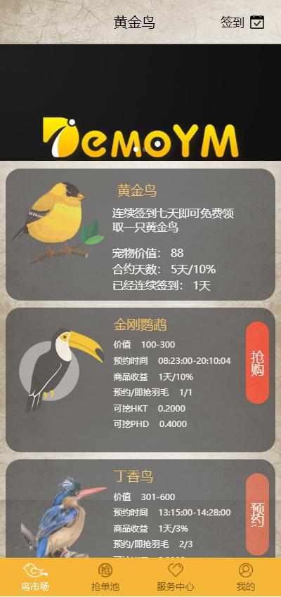【黄金鸟区块系统】2020最新运营级定制版黄金区块养殖宠物UI超漂亮源码[非论坛货可比]-找主题源码