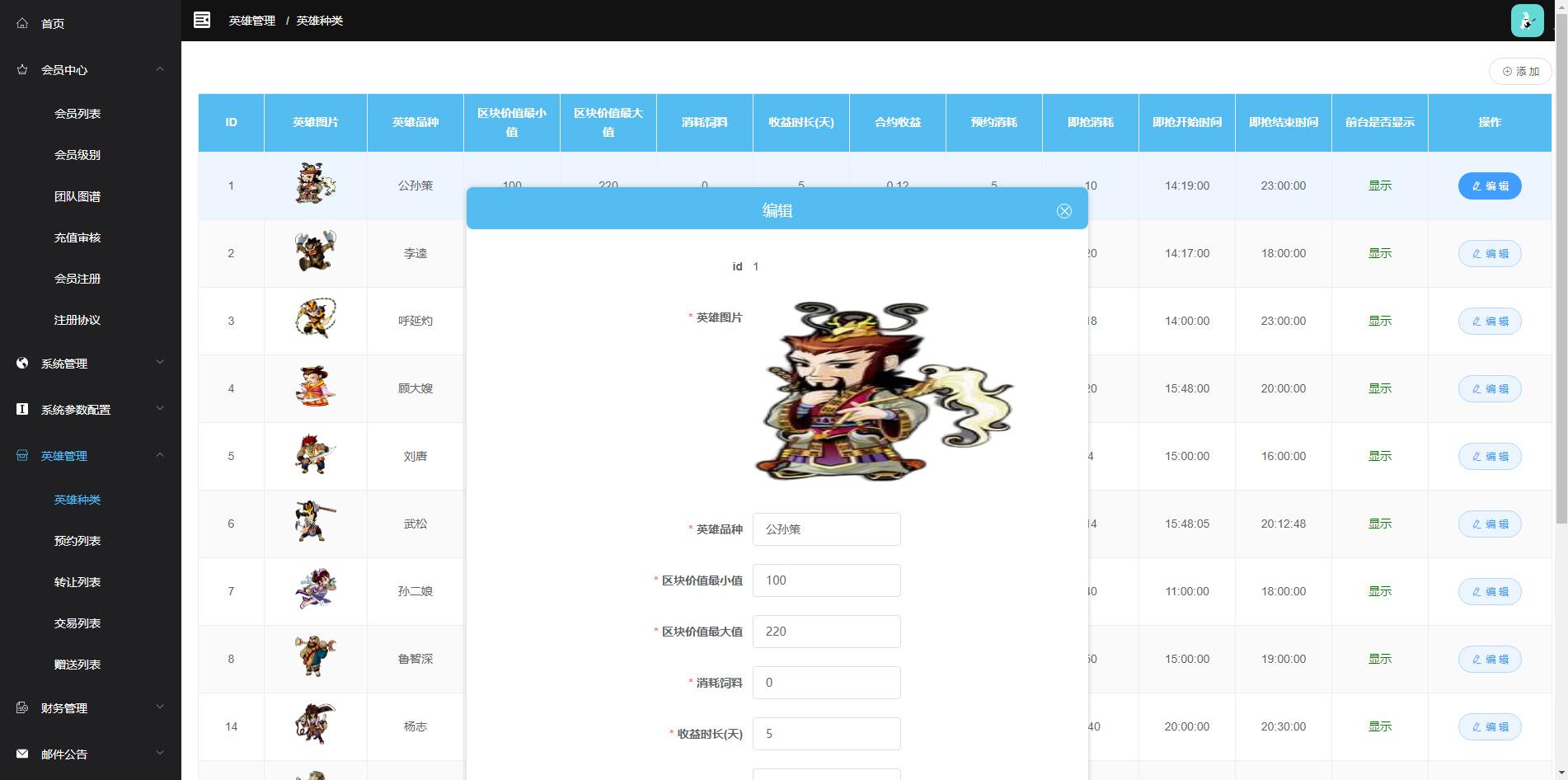 【UI定制水浒传区块系统】四月全新UI前端宠物区块链直推金融理财网站源码[非论坛货已亲测]-找主题源码