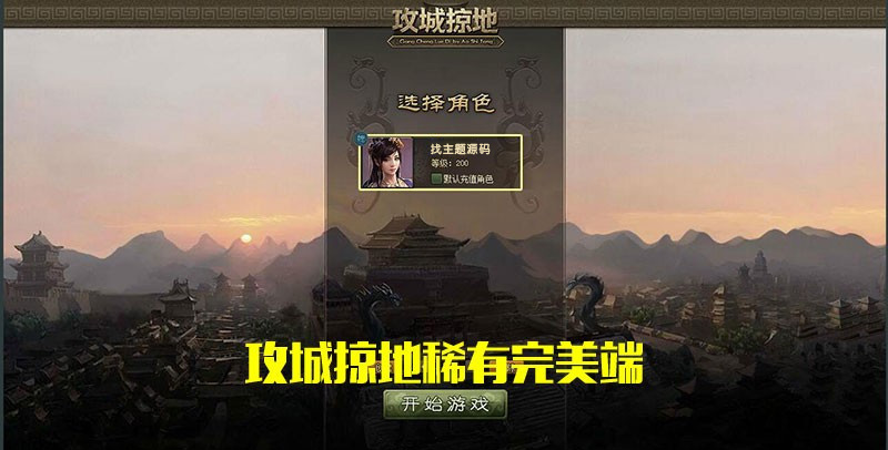 网页游戏攻城掠地三国策略稀有一键安装游戏完美版服务端-找主题源码