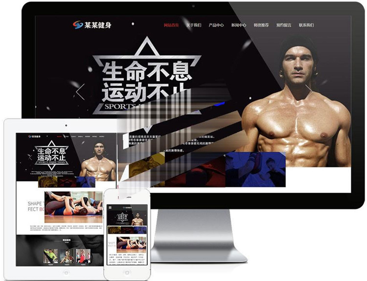 某健身塑形企业自适应网站源码易优CMS内核-找主题源码