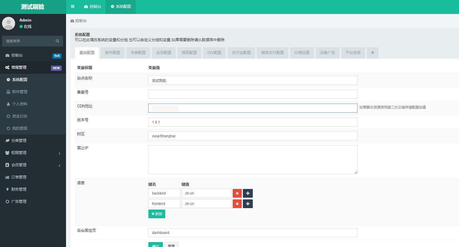 【API刷脸支付】2020四月最新首发刷脸支付API接口网站源码附硬件设备对接程序-找主题源码