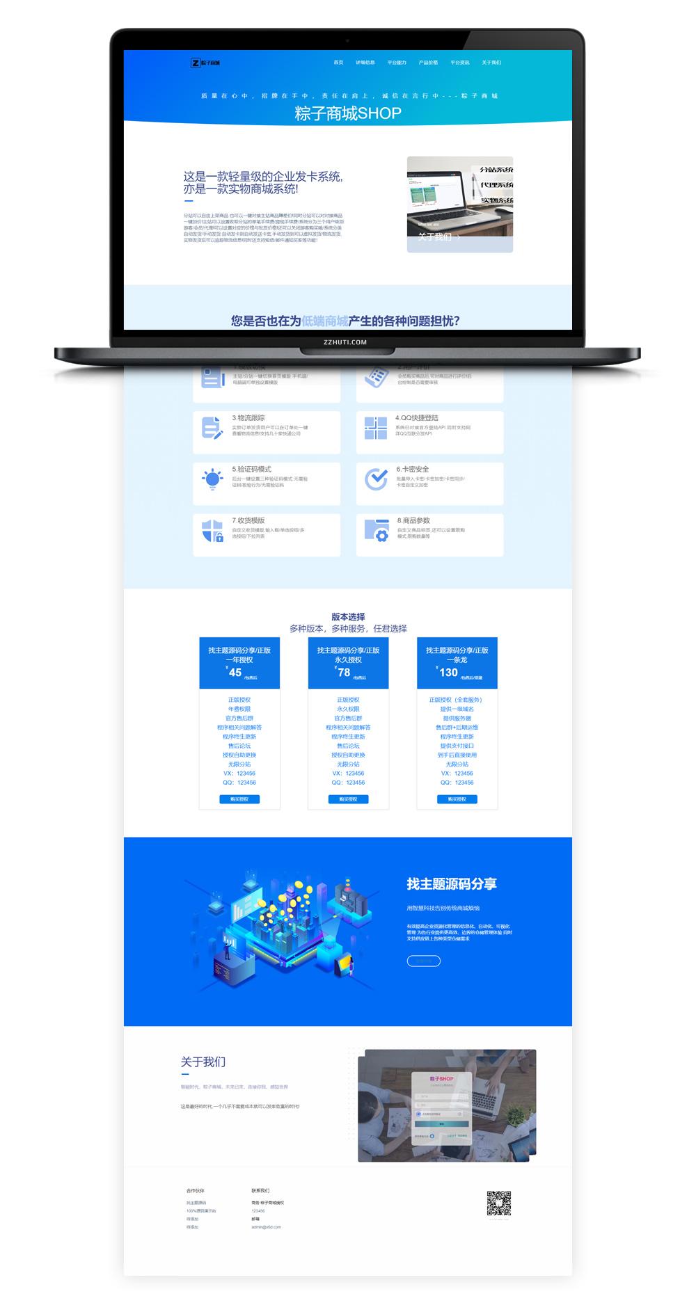 粽子简约大气纯HTML官网展示模板-找主题源码