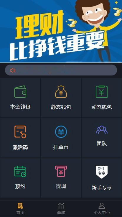 USDT虚拟钱包带商城入驻商城区块链程序网站源码-找主题源码