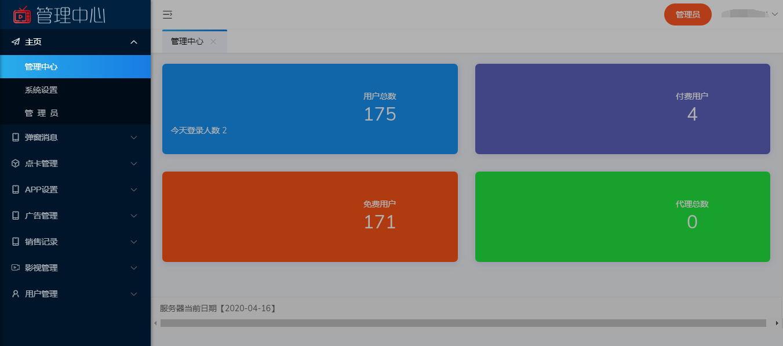 某F站售800的霸云新视界V7聚合影视音频APICLOUD双端APP开源源码TP后台-找主题源码